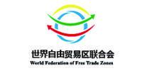 世界自由贸易区联合会