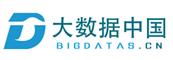 大数据中国